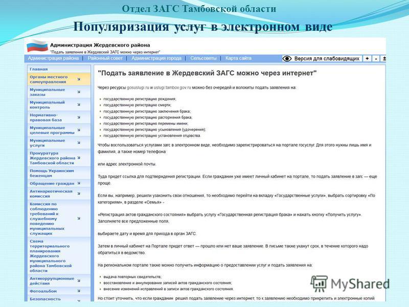 Популяризация услуг в электронном виде Отдел ЗАГС Тамбовской области