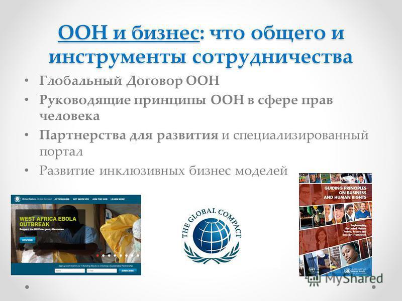 ООН и бизнес: что общего и инструменты сотрудничества Глобальный Договор ООН Руководящие принципы ООН в сфере прав человека Партнерства для развития и специализированный портал Развитие инклюзивных бизнес моделей
