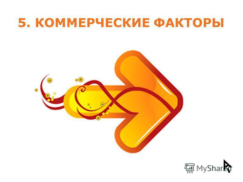 5. КОММЕРЧЕСКИЕ ФАКТОРЫ