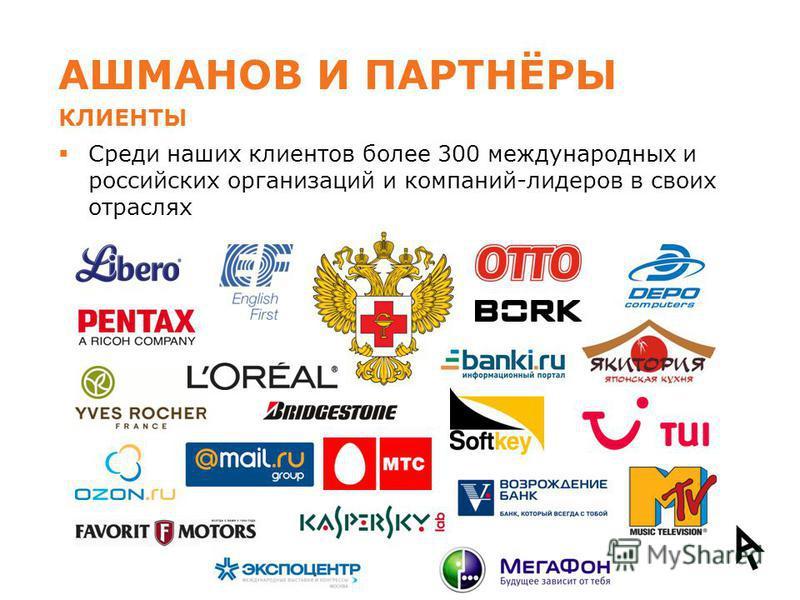 АШМАНОВ И ПАРТНЁРЫ Среди наших клиентов более 300 международных и российских организаций и компаний-лидеров в своих отраслях КЛИЕНТЫ