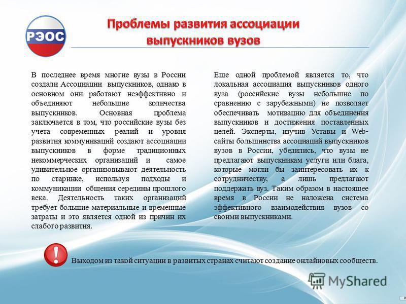 В последнее время многие вузы в России создали Ассоциации выпускников, однако в основном они работают неэффективно и объединяют небольшие количества выпускников. Основная проблема заключается в том, что российские вузы без учета современных реалий и