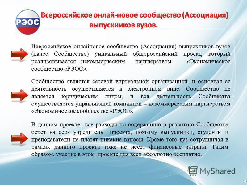 Всероссийское онлайновое сообщество (Ассоциация) выпускников вузов (далее Сообщество) уникальный общероссийский проект, который реализовывается некоммерческим партнерством «Экономическое сообщество «РЭОС». Сообщество является сетевой виртуальной орга