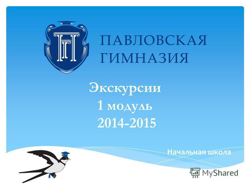 Экскурсии 1 модуль 2014-2015 Начальная школа