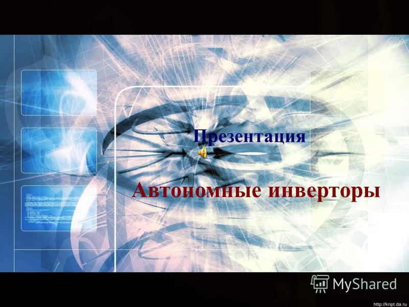 Презентация Автономные инверторы