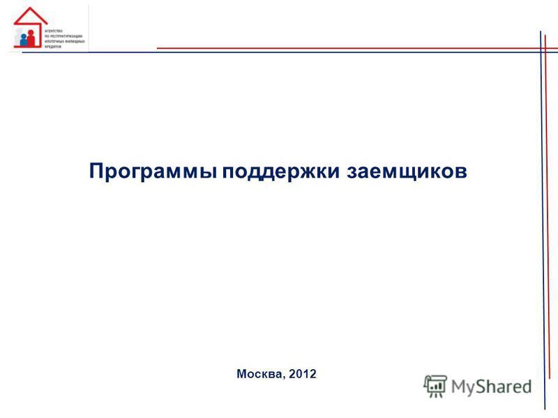 Программы поддержки заемщиков Москва, 2012
