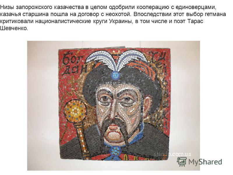Низы запорожского казачества в целом одобрили кооперацию с единоверцами, казачья старшина пошла на договор с неохотой. Впоследствии этот выбор гетмана критиковали националистические круги Украины, в том числе и поэт Тарас Шевченко.