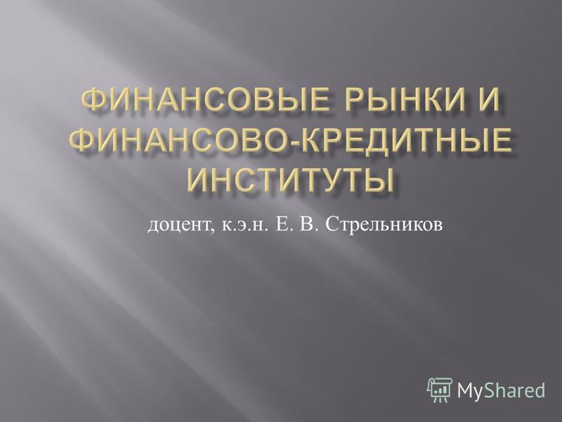 Финансовые рынки и институты. Учебник. Михаил михайленко, анна.