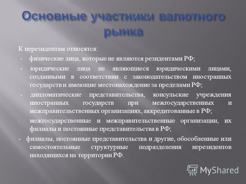 К нерезидентам относятся : - физические лица, которые не являются резидентами РФ ; - юридические лица не являющиеся юридическими лицами, созданными в соответствии с законодательством иностранных государств и имеющие местонахождение за пределами РФ ;