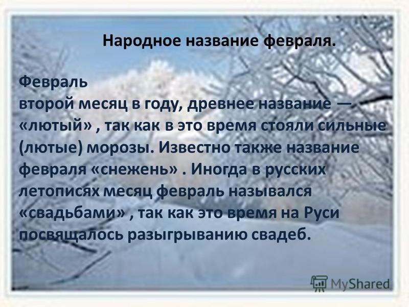 В феврале, в феврале Вьюга мчится на метле, Заметает все пути, Чтобы марту не пройти, Не пройти - не придти И весну не привести!..