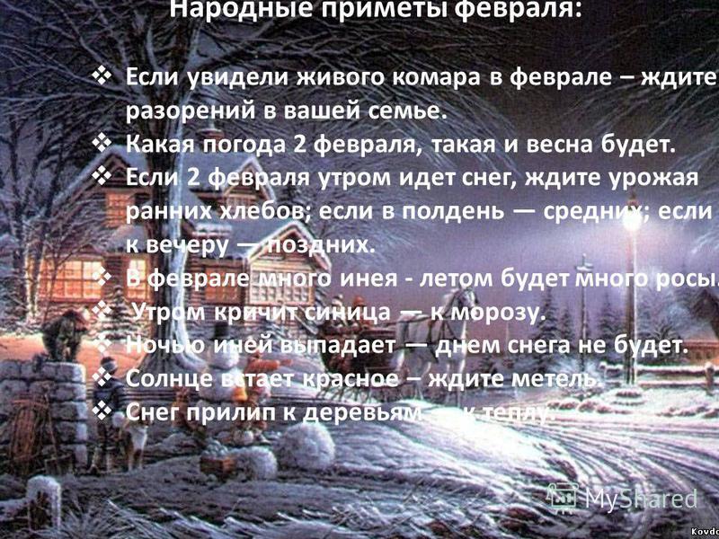 Февраль второй месяц в году, древнее название «лютый», так как в это время стояли сильные (лютые) морозы. Известно также название февраля «снежень». Иногда в русских летописях месяц февраль назывался «свадьбами», так как это время на Руси посвящалось