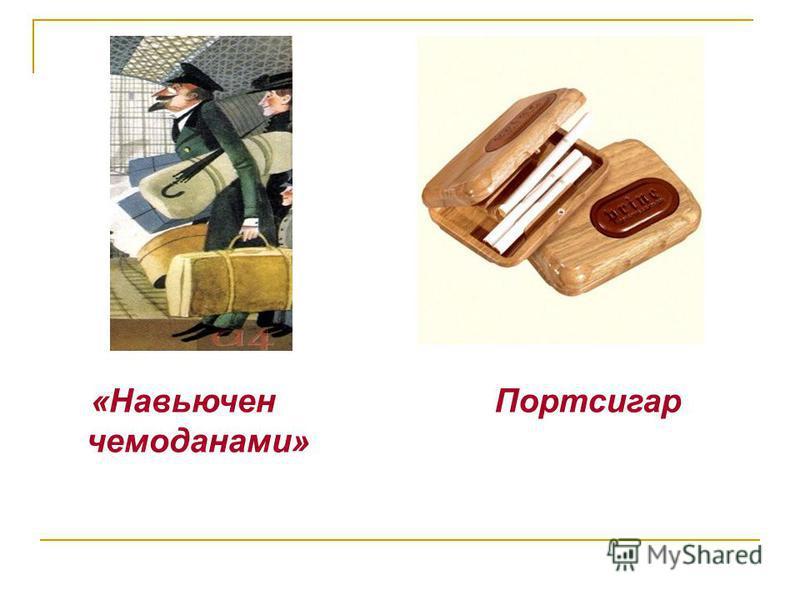 «Навьючен чемоданами» Портсигар