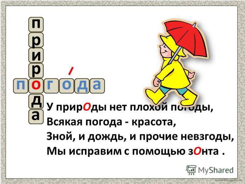 У при Оды нет плохой погоды, Всякая погода - красота, Зной, и дождь, и прочие невзгоды, Мы исправим с помощью з Онта. пгдоо и д р р п а а