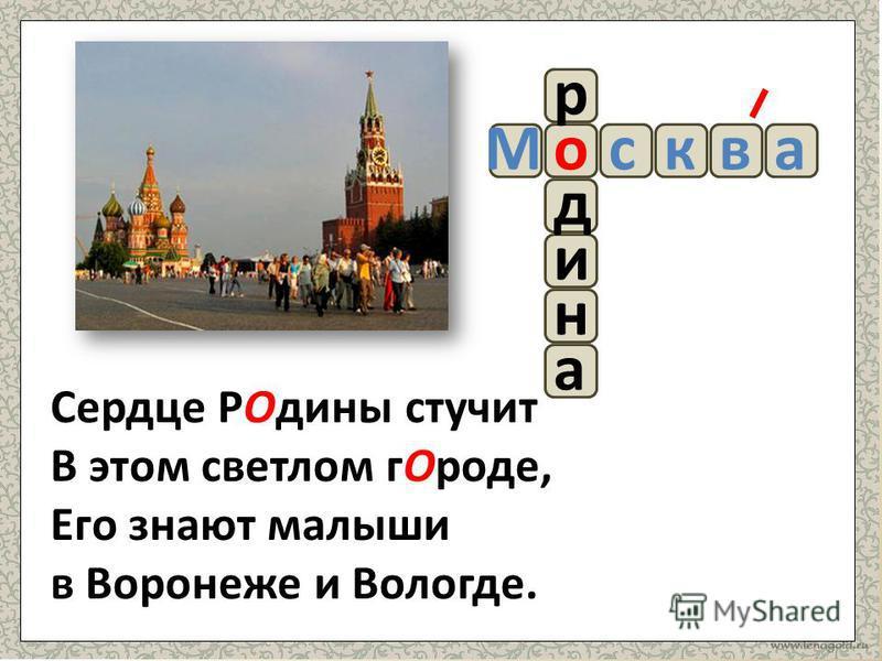 Сердце РОдины стучит В этом светлом г Ороде, Его знают малыши в Воронеже и Вологде. а н и д о р Мксва