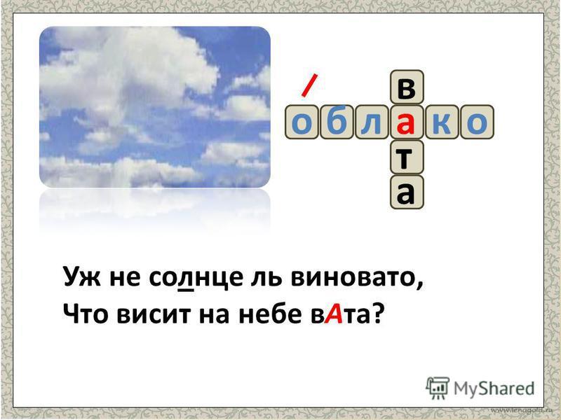 в оба а т око Уж не солнце ль виновато, Что висит на небе в Ата?