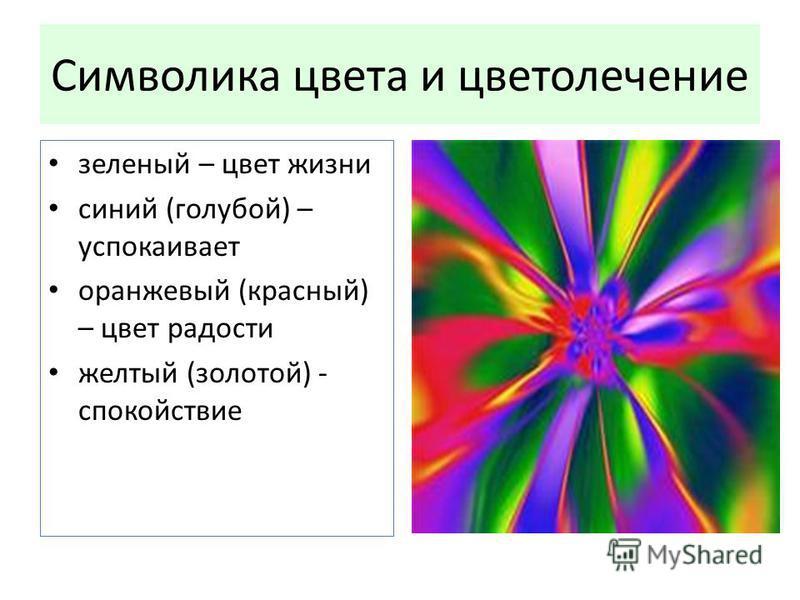 Прочитаем еще раз строки, иллюстрирующие каждую картину, выделим ключевые слова – действие, чувства, цвет. Заполним 2, 3, 4 колонки опорной таблицы. Понаблюдаем за цветовой палитрой строф, какие цвета вы выделили?
