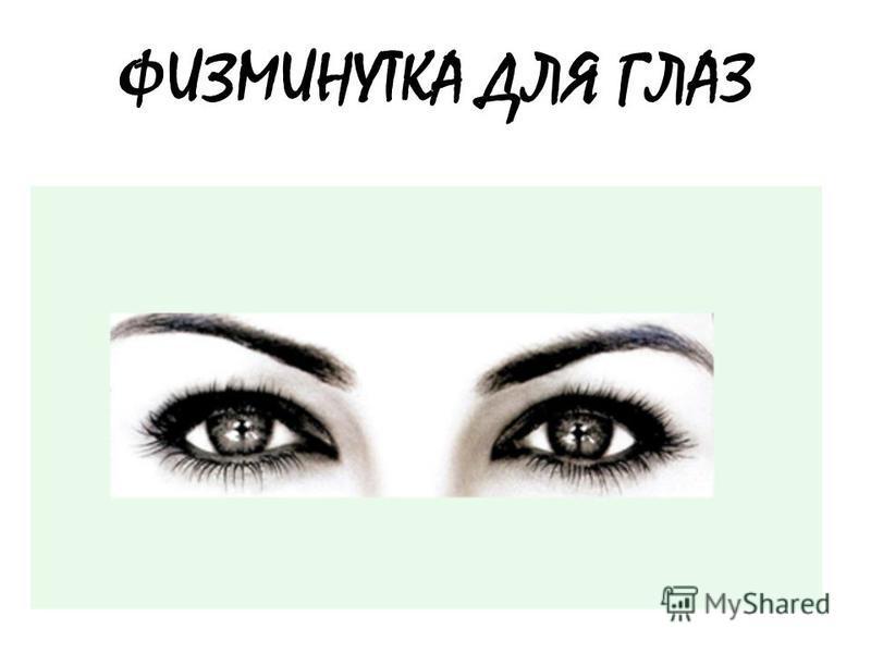 Зеленый цвет – цвет жизни, это цвет окружающей нас природы. Эффективен при лечении воспалительных заболеваний глаз. Желтый цвет является хорошим помощником в борьбе с заболеваниями желудочно-кишечного тракта. Желтый цвет символизирует спокойствие. Ор