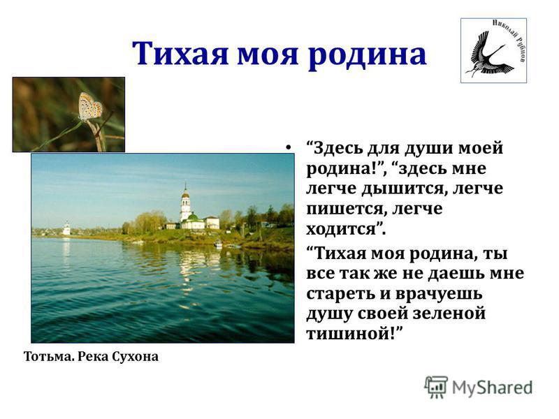 Н.М. Рубцов