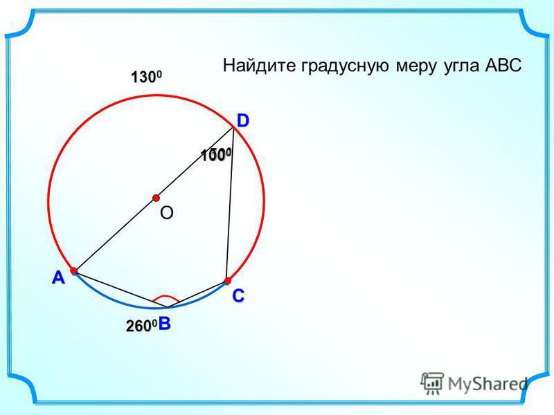 А D В Найдите градусную меру угла АВС 50 0 100 0 С 260 0 130 0 О