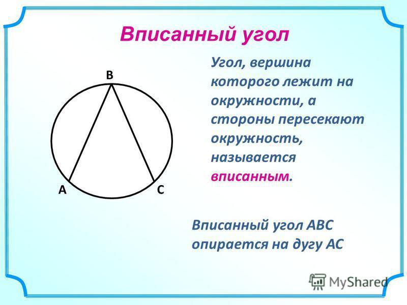 Вписанный угол А В С Угол, вершина которого лежит на окружности, а стороны пересекают окружность, называется вписанным. Вписанный угол АВС опирается на дугу АС