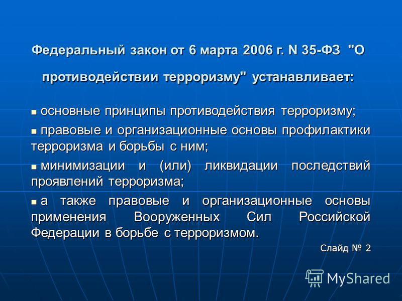 Федеральный закон от 6 марта 2006 г. N 35-ФЗ