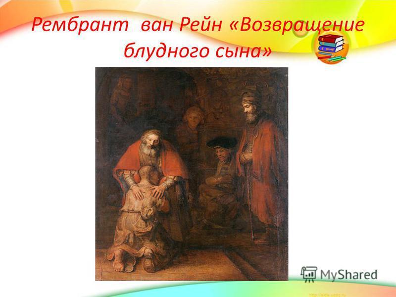 Рембрант ван Рейн «Возвращение блудного сына»