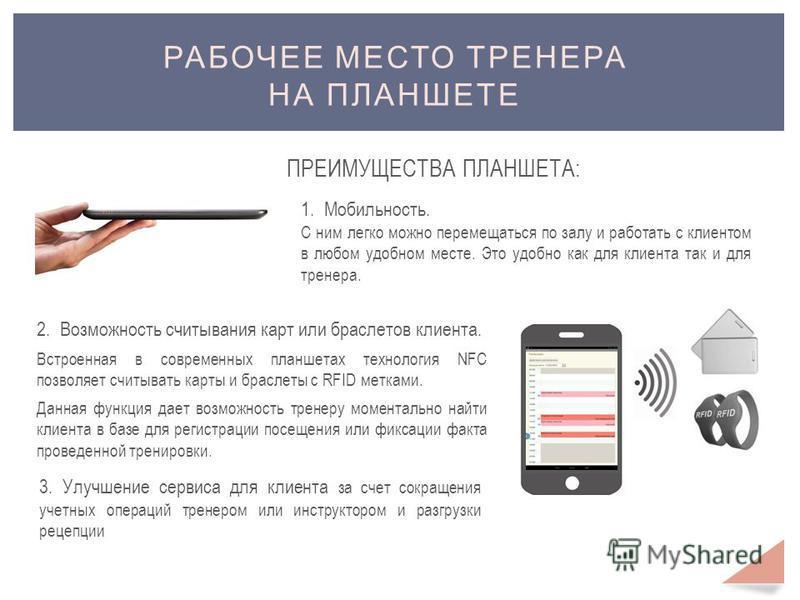 РАБОЧЕЕ МЕСТО ТРЕНЕРА НА ПЛАНШЕТЕ 2. Возможность считывания карт или браслетов клиента. Встроенная в современных планшетах технология NFC позволяет считывать карты и браслеты с RFID метками. Данная функция дает возможность тренеру моментально найти к