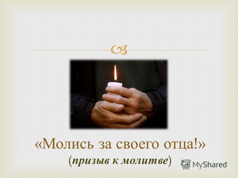 « Молись за своего отца !» ( призыв к молитве )