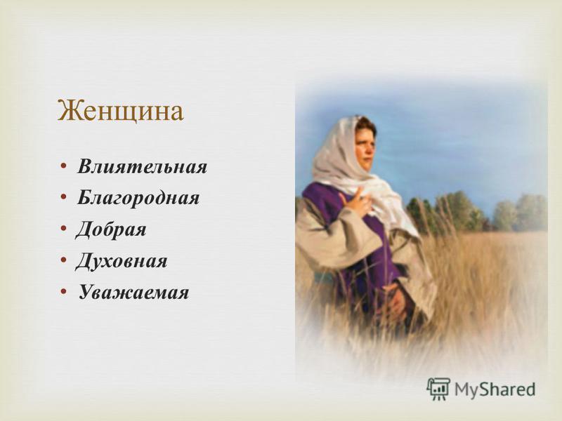 Женщина Влиятельная Благородная Добрая Духовная Уважаемая