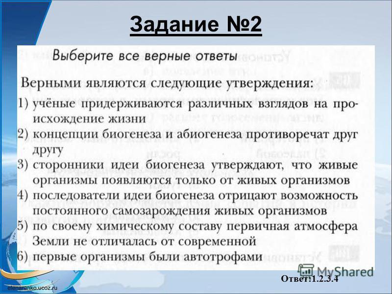 Задание 2 Ответ:1.2.3.4