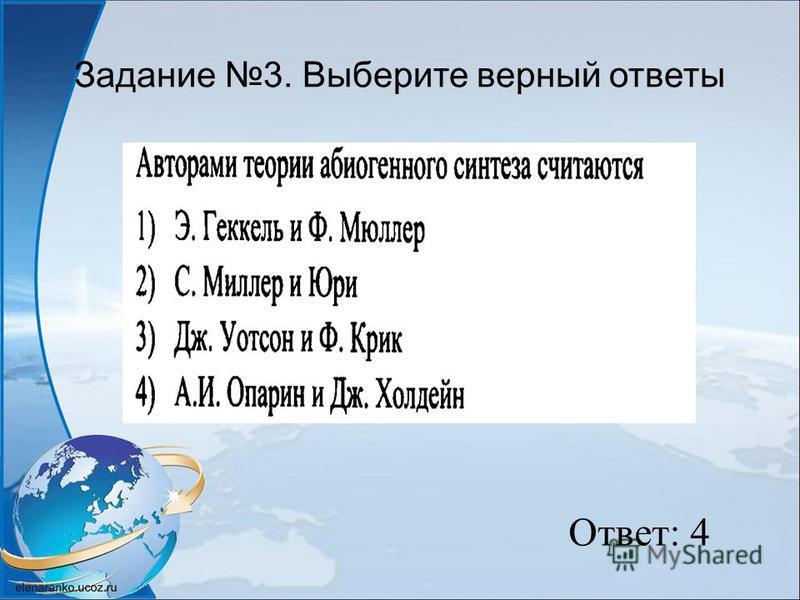 Задание 3. Выберите верный ответы Ответ: 4
