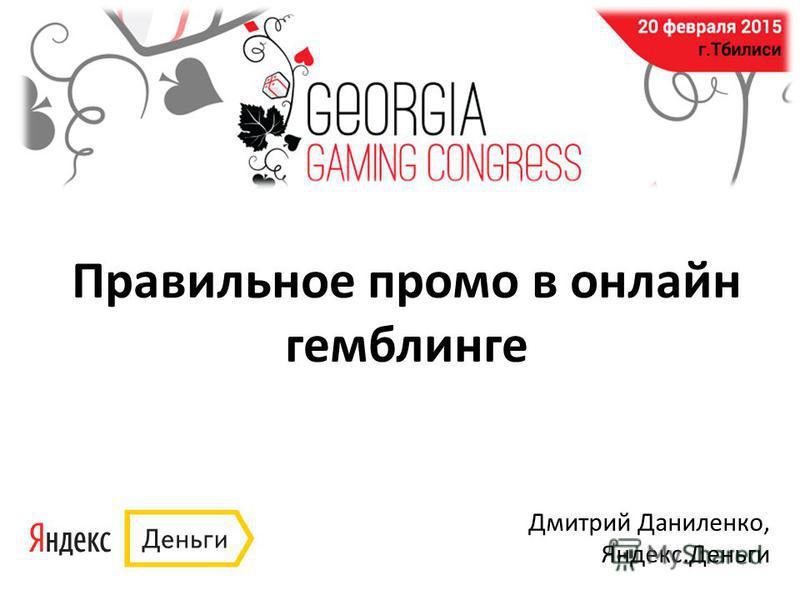 Правильное промо в онлайн гэмблинге Дмитрий Даниленко, Яндекс.Деньги