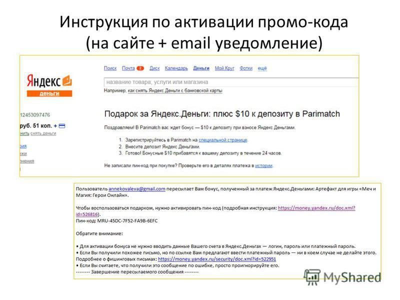 Инструкция по активации промо-кода (на сайте + email уведомление)