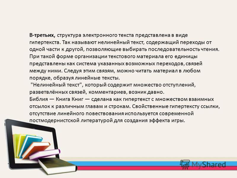 В-третьих, структура электронного текста представлена в виде гипертекста. Так называют нелинейный текст, содержащий переходы от одной части к другой, позволяющие выбирать последовательность чтения. При такой форме организации текстового материала его