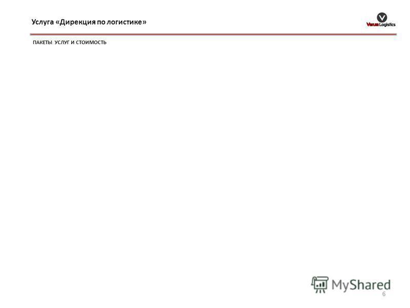 Услуга «Дирекция по логистике» 6 ПАКЕТЫ УСЛУГ И СТОИМОСТЬ