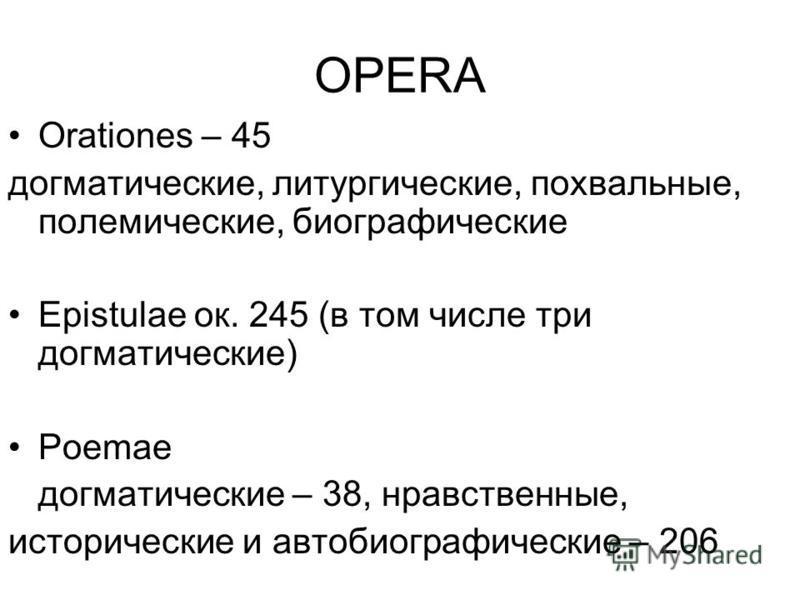 OPERA Orationes – 45 догматические, литургические, похвальные, полемические, биографические Epistulae ок. 245 (в том числе три догматические) Poemae догматические – 38, нравственные, исторические и автобиографические – 206