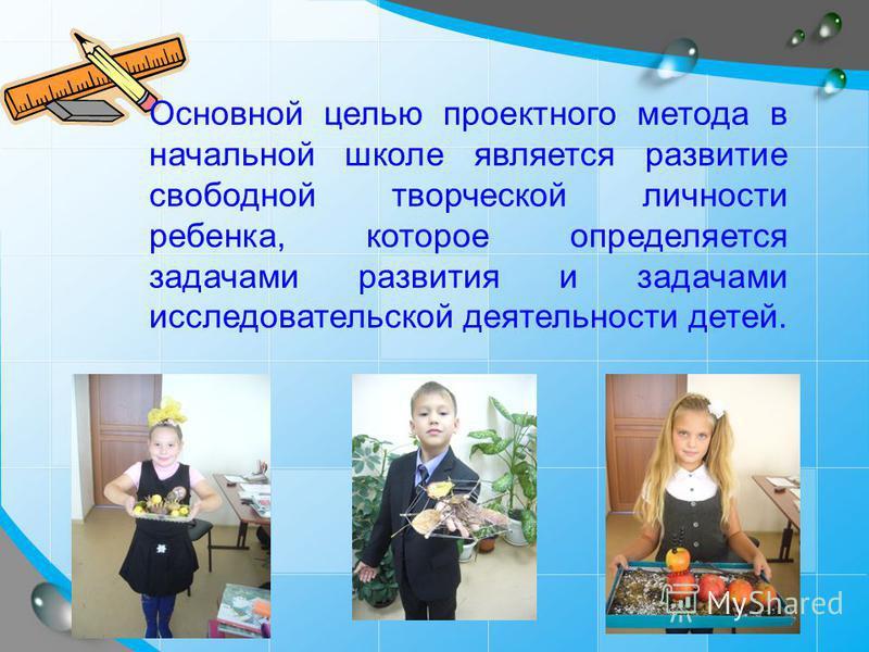 Основной целью проектного метода в начальной школе является развитие свободной творческой личности ребенка, которое определяется задачами развития и задачами исследовательской деятельности детей.