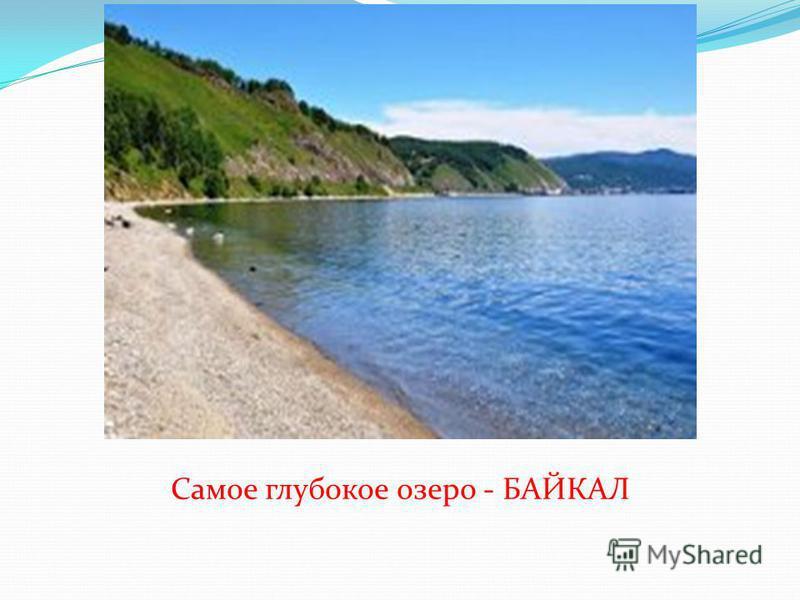 Самое глубокое озеро - БАЙКАЛ