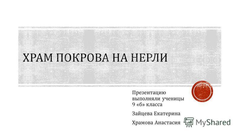 Презентацию выполняли ученицы 9 « б » класса Зайцева Екатерина Храмова Анастасия