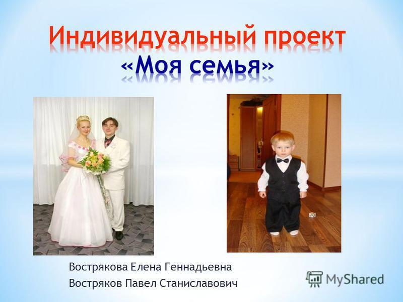 Вострякова Елена Геннадьевна Востряков Павел Станиславович