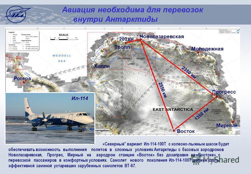 Тролл Ротера Холли Новолазаревская Восток Прогресс Молодежная Мирный 2 5 5 0 к м 1 3 5 0 к м 200 км 2 3 5 0 к м Ил-114 Авиация необходима для перевозок внутри Антарктиды «Северный вариант Ил-114-100Т с колесно-лыжным шасси будет обеспечивать возможно