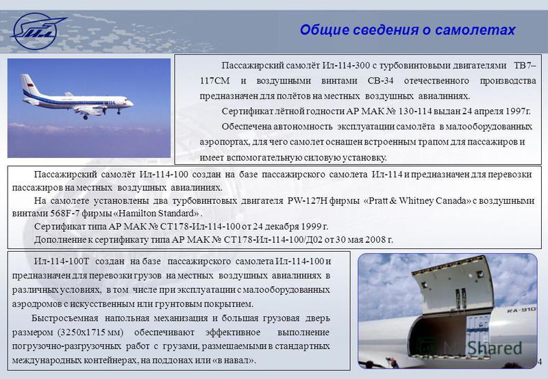 4 Пассажирский самолёт Ил-114-300 с турбовинтовыми двигателями ТВ7– 117СМ и воздушными винтами СВ-34 отечественного производства предназначен для полётов на местных воздушных авиалиниях. Сертификат лётной годности АР МАК 130-114 выдан 24 апреля 1997
