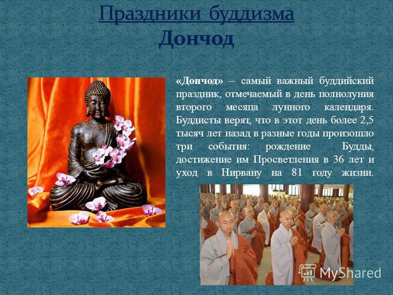 «Дончод» – самый важный буддийский праздник, отмечаемый в день полнолуния второго месяца лунного календаря. Буддисты верят, что в этот день более 2,5 тысяч лет назад в разные годы произошло три события: рождение Будды, достижение им Просветления в 36