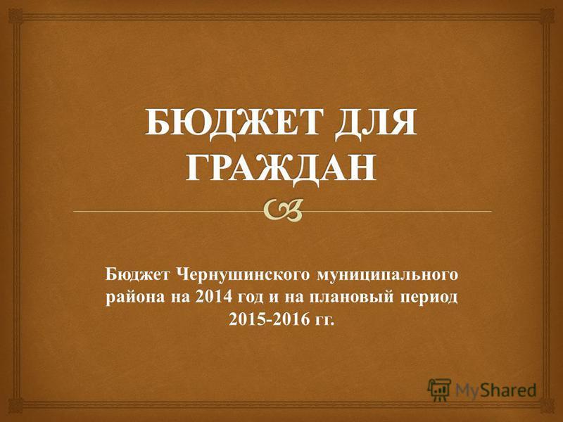 Бюджет Чернушинского муниципального района на 2014 год и на плановый период 2015-2016 гг.