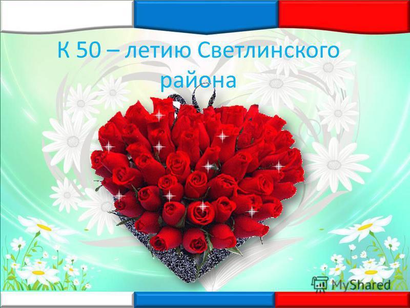 К 50 – летию Светлинского района