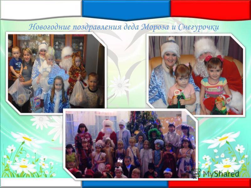 Новогодние поздравления деда Мороза и Снегурочки
