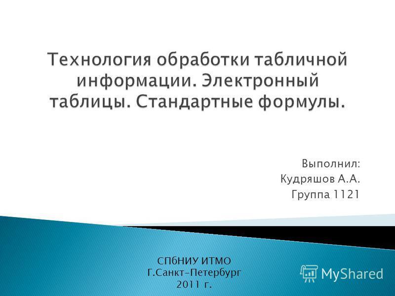 Выполнил: Кудряшов А.А. Группа 1121 СПбНИУ ИТМО Г.Санкт-Петербург 2011 г.