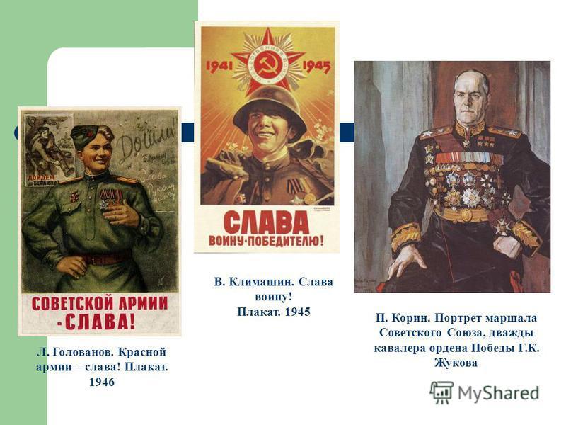 Целью предлагаемого занятия в начальной школе является знакомство учащихся с орденами и медалями Великой Отечественной войны, раскрытие их как символа (знака), попытка научить вдумчиво всматриваться в исторические и художественные произведения, являю