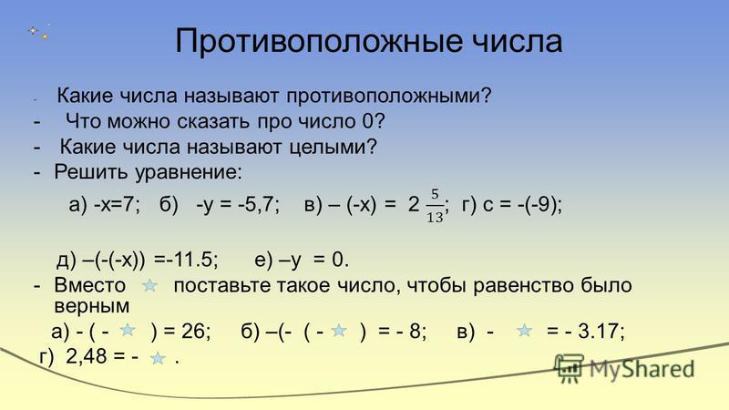 Противоположные числа
