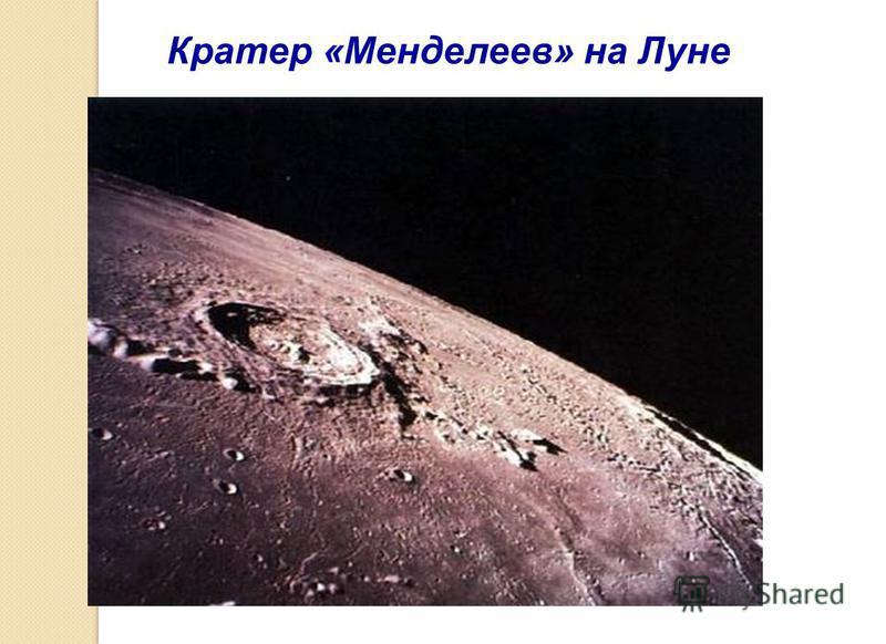 Кратер «Менделеев» на Луне