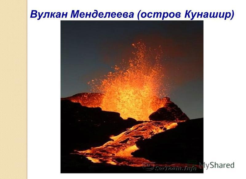 Вулкан Менделеева (остров Кунашир)